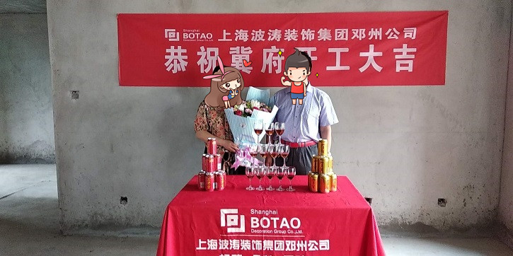 開工大吉 公司新聞-鄧州波濤裝飾設計工程有限公司