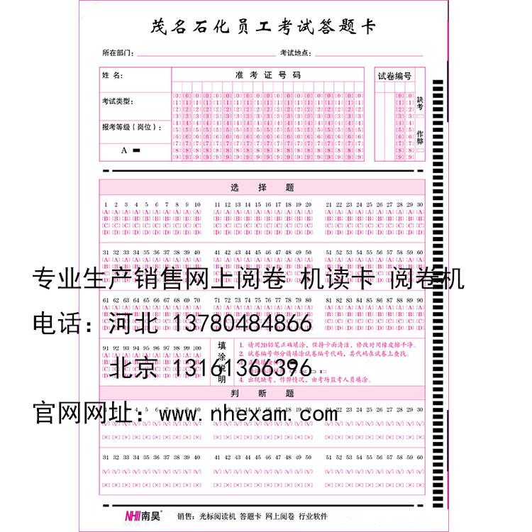 英语考试答题卡阅卷价格 张家界答题卡|产品动态-河北省南昊高新技术开发有限公司