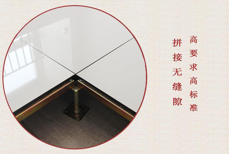 海亚陶瓷防静电地板