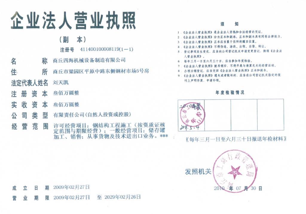 企业荣誉|单页-手机澳门莆京娱乐场