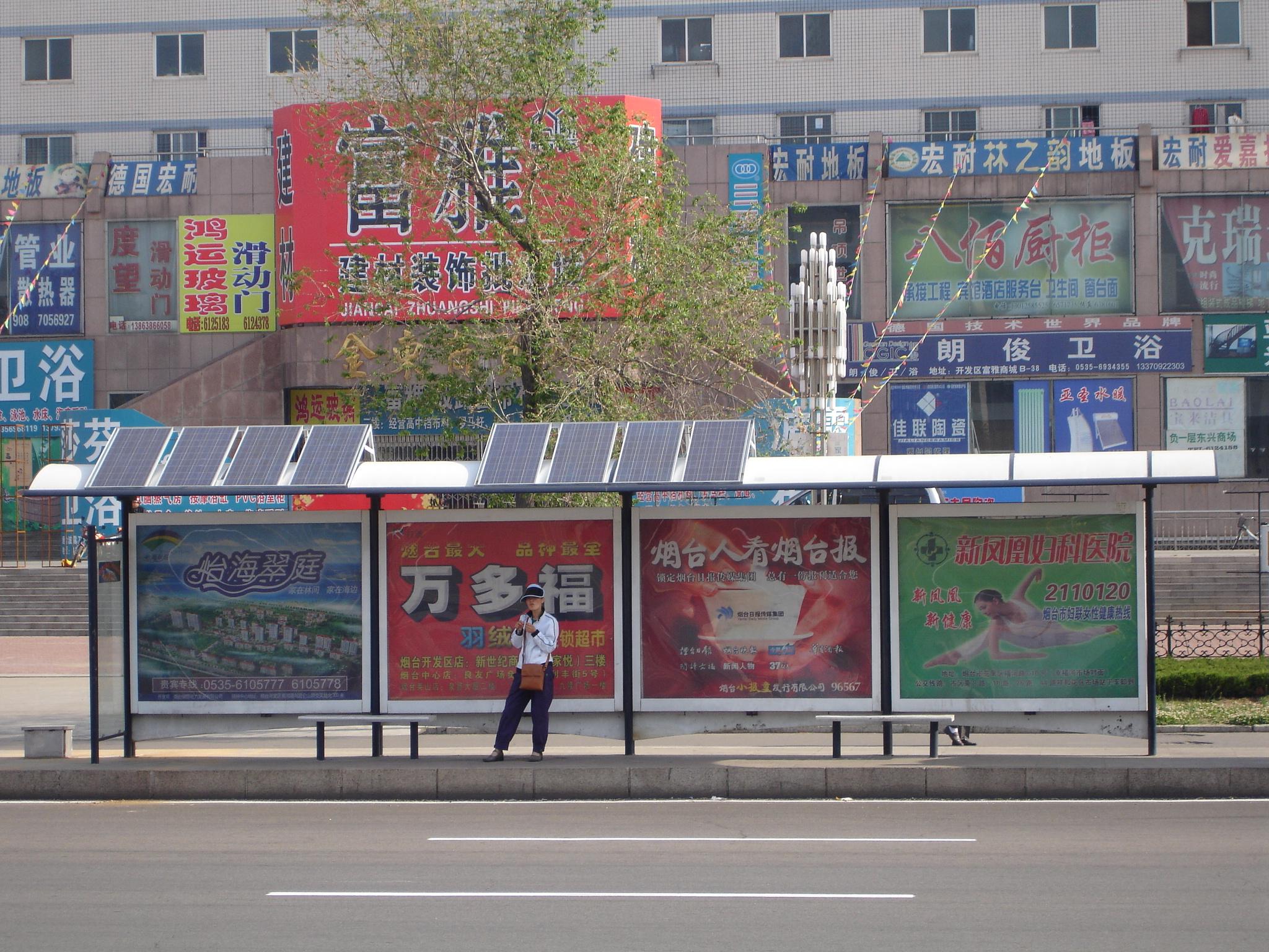 烟台太阳能公交站台.JPG