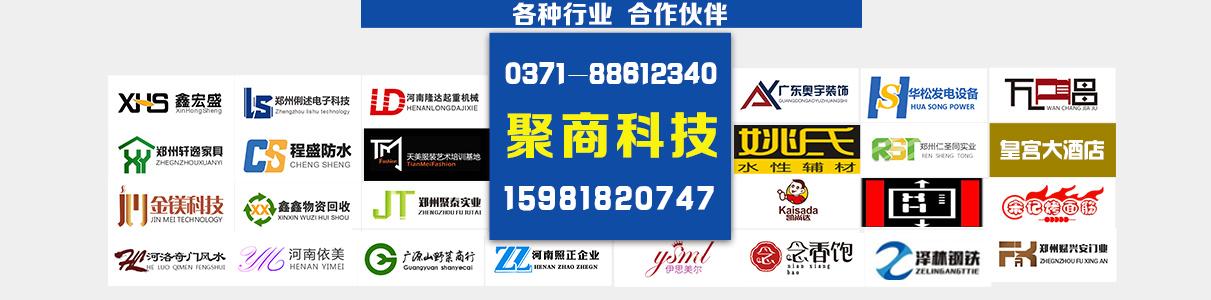 郑州网络推广哪家好?----【聚商科技】|新闻资讯-河南聚商网络科技有限公司