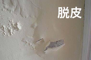 墙面涂料脱皮