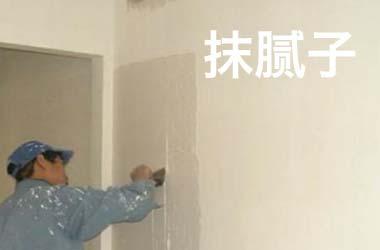 墙面涂料修补抹腻子