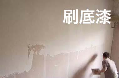 墙面涂料修补刷底漆