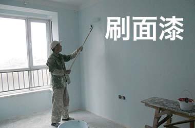 墙面涂料修补刷面漆