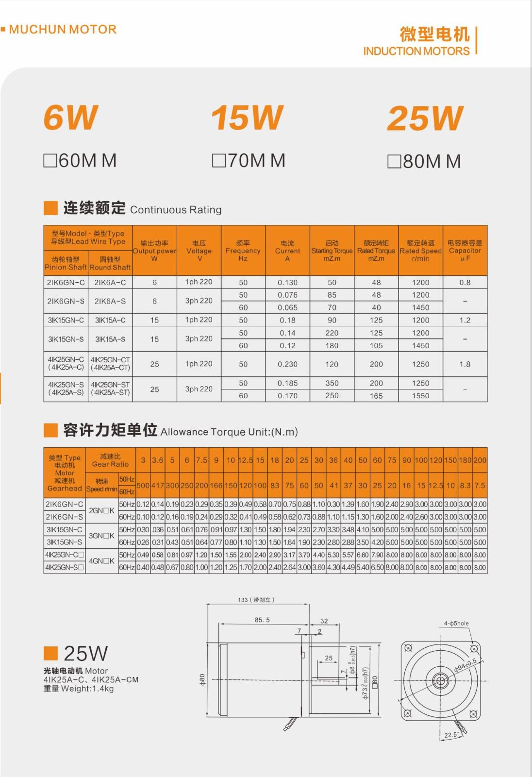 調速電機 帶耳型|調速電機-東莞市木春實業有限公司