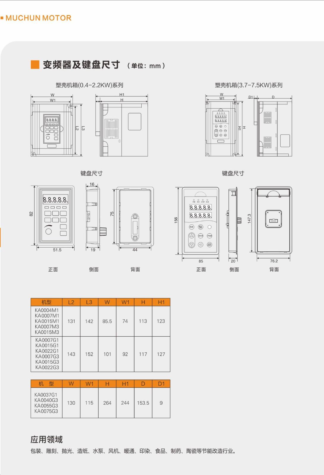 通用型變頻器|變頻器-東莞市木春實業有限公司