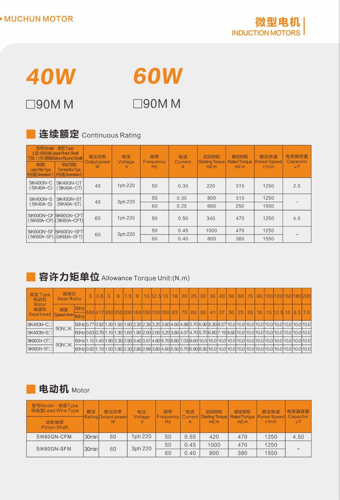 調速電機帶剎車|調速電機-東莞市木春實業有限公司