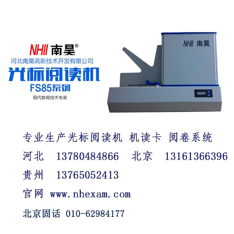甘南县阅读机考试使用 南方光标阅读机推荐厂家|新闻动态-河北文柏云考科技发展有限公司