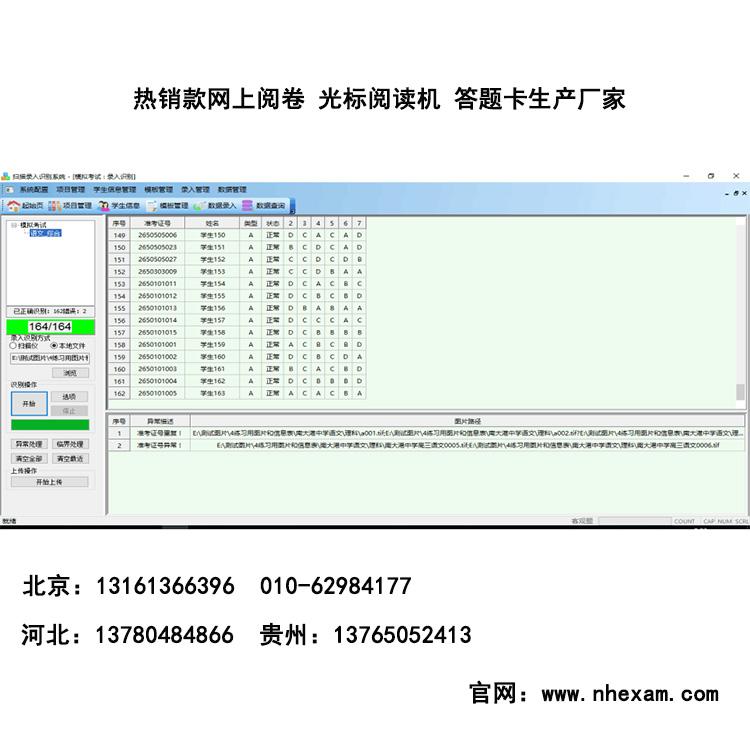 登封市网上阅卷系统 答题卡阅卷考试机供应商|产品动态-河北省南昊高新技术开发有限公司