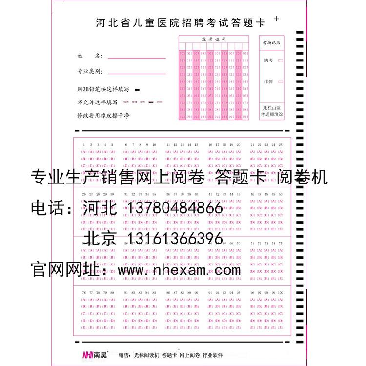 潮州答题卡 厂家直供考试答题卡 阅卷机|产品动态-河北省南昊高新技术开发有限公司