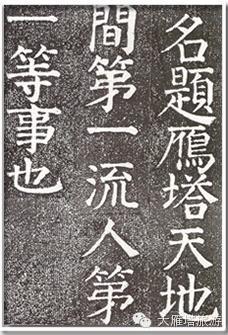 雁塔题名的典故|文化典故-西安大雁塔保管所