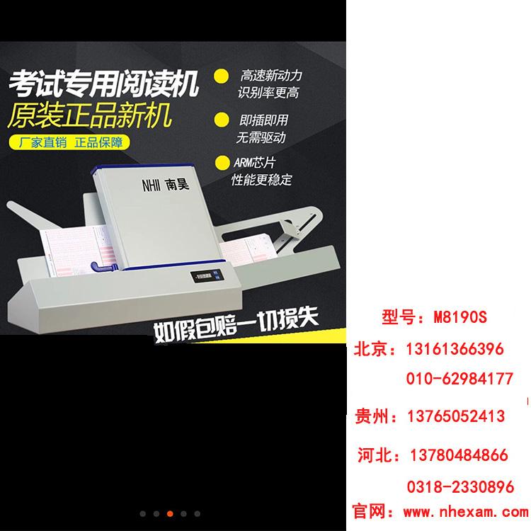 阅卷机自动型号选款 阅卷机价位|新闻动态-河北文柏云考科技发展有限公司