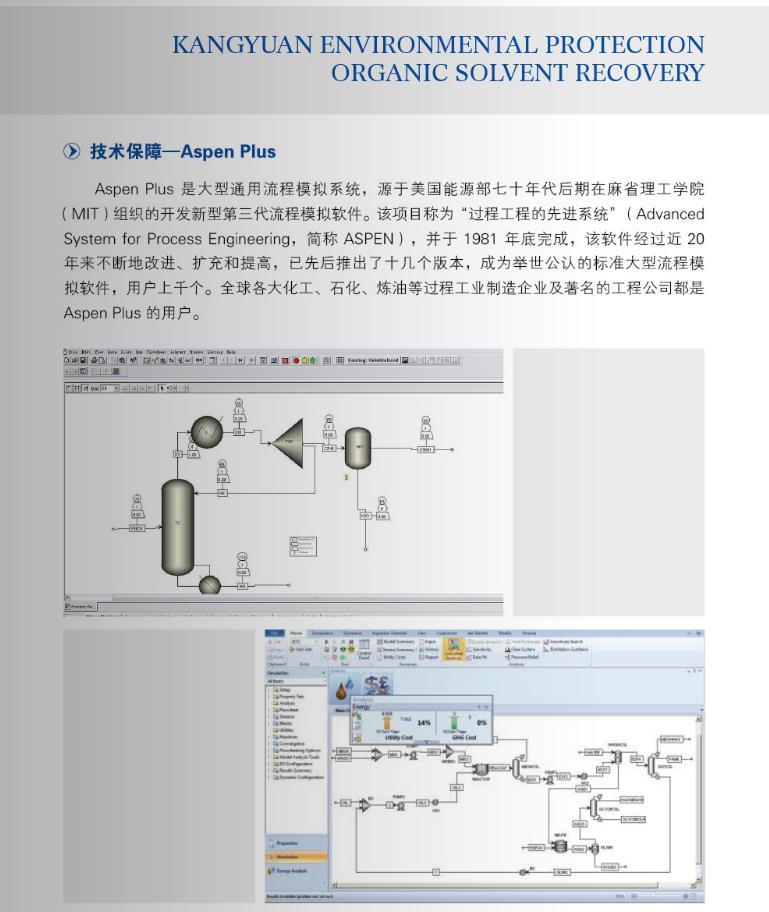 溶剂回收特点|VOCs吸附脱附处理技术-山东康源环保科技有限公司