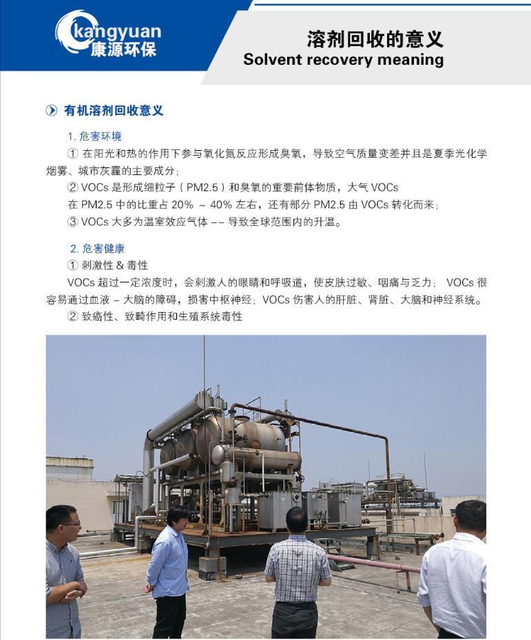 溶剂回收意义|VOCs吸附脱附处理技术-山东康源环保科技有限公司
