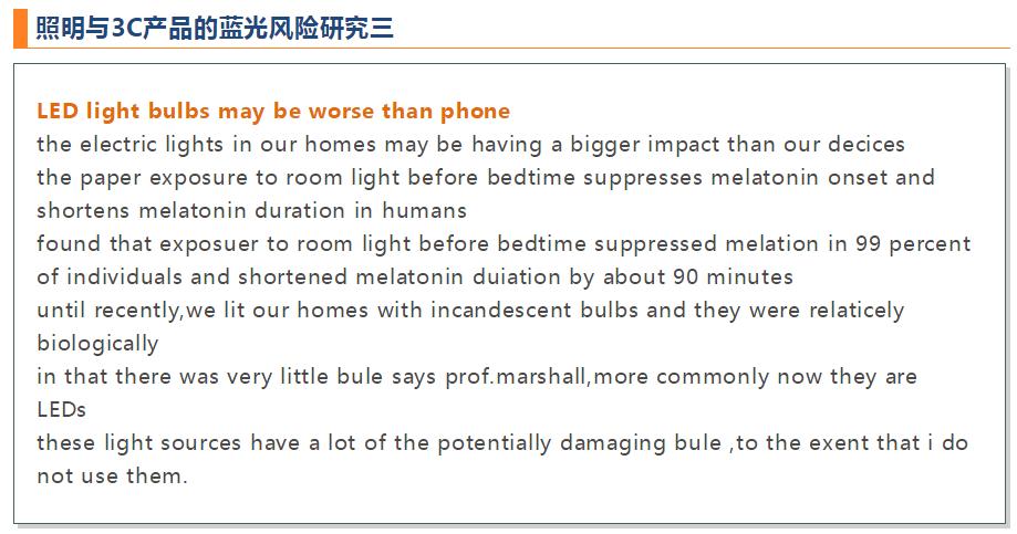 照明与3C产品的蓝光风险 研究三