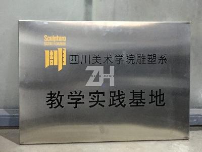 四川美术学院betvictor系教学实践基地