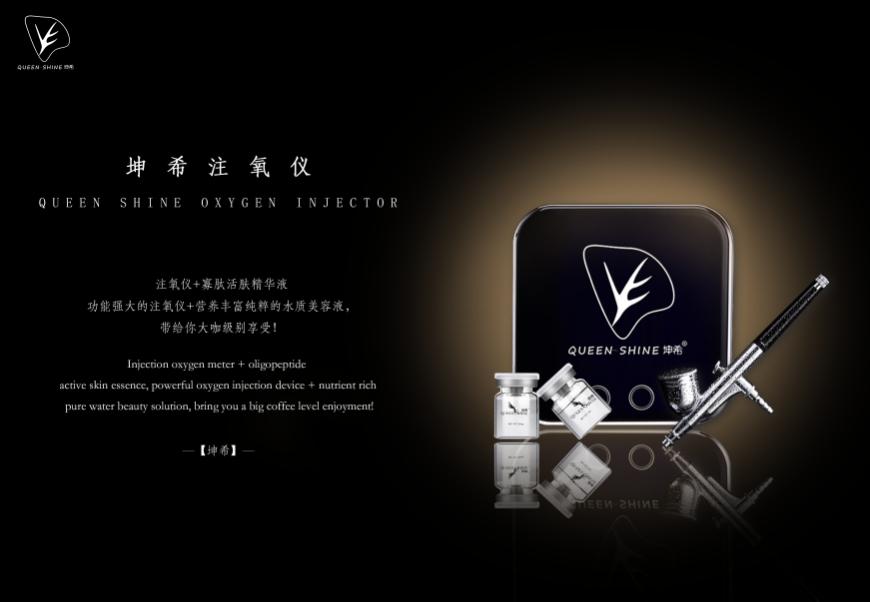 坤希注氧仪|产品展示-坤希(深圳)生物美容科技有限公司