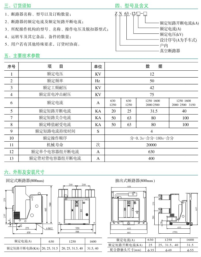 ZN63(VS1)-12系列戶內高壓真空斷路器|戶內高壓真空斷路器-溫州菲億頻智能電氣有限公司