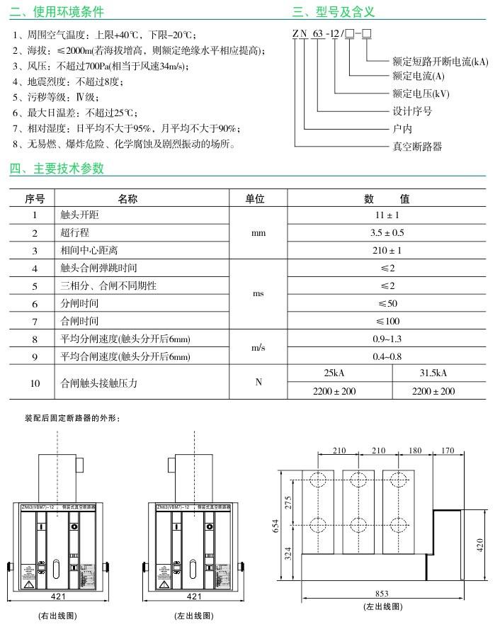 ZN63(VBM7)-12系列侧装式户内高压真空断路器|户内高压真空断路器-澳门网上赌搏平台