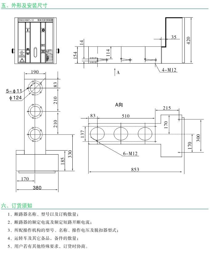 ZN63(VBM7)-12系列側裝式戶內高壓真空斷路器|戶內高壓真空斷路器-溫州菲億頻智能電氣有限公司