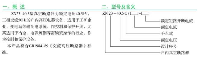 ZN23-40.5系列户内高压真空断路器|户内真空断路器-温州菲亿频智能电气有限公司