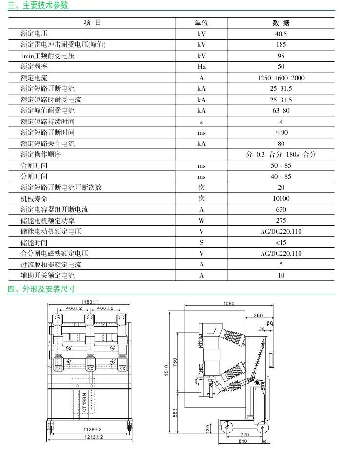 ZN23-40.5系列戶內高壓真空斷路器|戶內高壓真空斷路器-溫州菲億頻智能電氣有限公司