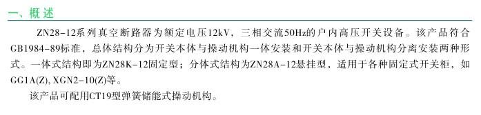 ZN28KA-12系列户内高压真空断路器|户内高压真空断路器-澳门网上赌搏平台
