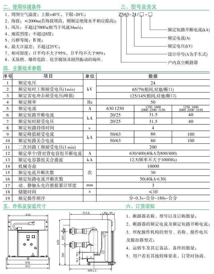 ZN63(VS1)-24KV系列户内高压真空断路器|户内高压真空断路器-温州菲亿频智能电气有限公司
