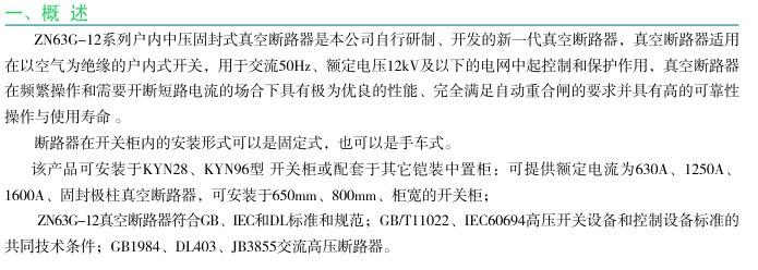 ZN63G-12系列户内中压固封式真空断路器|户内高压真空断路器-澳门网上赌搏平台