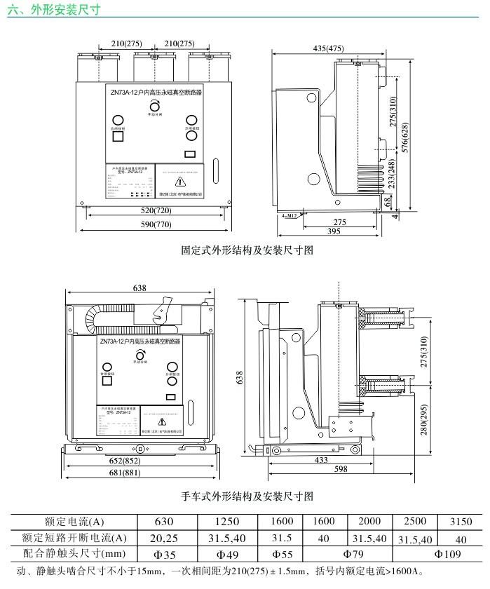 ZN73A-12系列户内高压永磁真空断路器|户内高压真空断路器-温州菲亿频智能电气有限公司