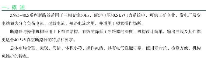 ZN85-40.5系列户内高压真空断路器|户内真空断路器-温州菲亿频智能电气有限公司