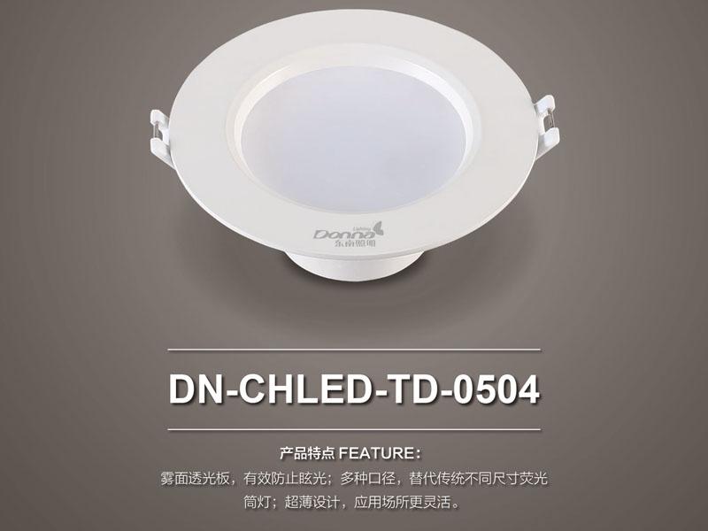 DN-CHLED-TD-0504|LED筒灯-佛山市南海区东南灯饰照明有限公司