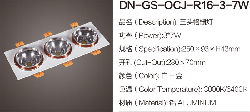 LEDDN-GS-OCJ-R16-1-7W|格柵射燈-佛山市南海區東南燈飾照明有限公司