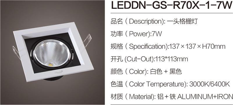 LEDDN-GS-R70X-1-7W|格栅射灯-佛山市南海区东南灯饰照明有限公司