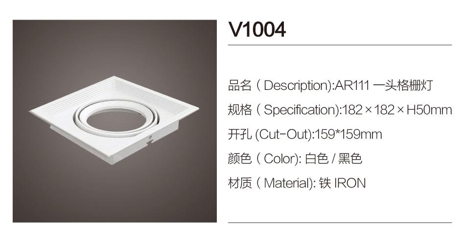 V1004|格柵射燈-佛山市南海區東南燈飾照明有限公司