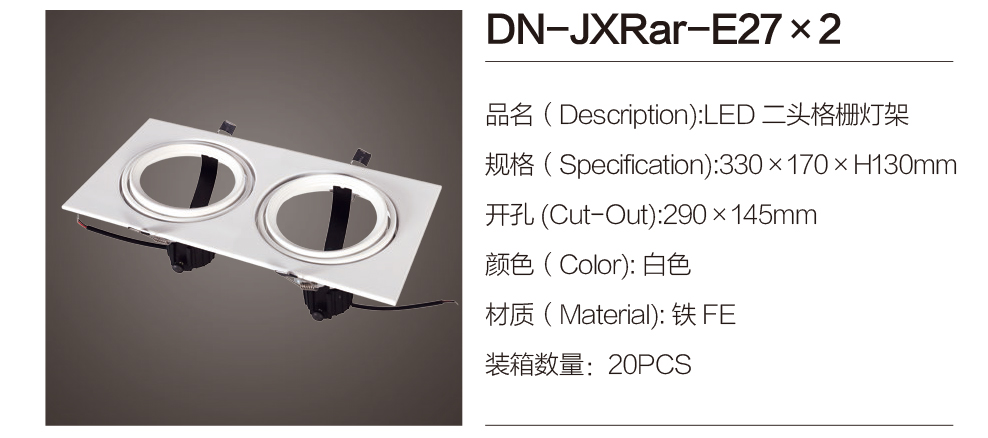 DN-JXAR11-1|格栅射灯-佛山市南海区东南灯饰照明有限公司
