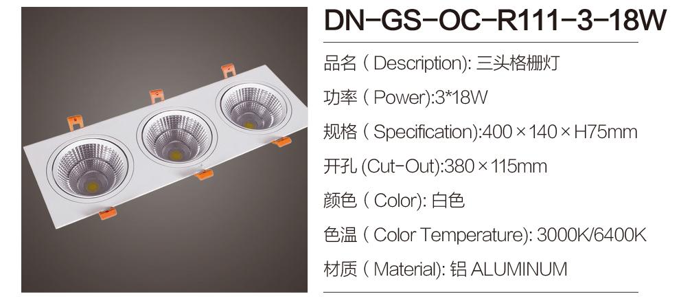 DN-GS-OC-R111-1-18W|格柵射燈-佛山市南海區東南燈飾照明有限公司
