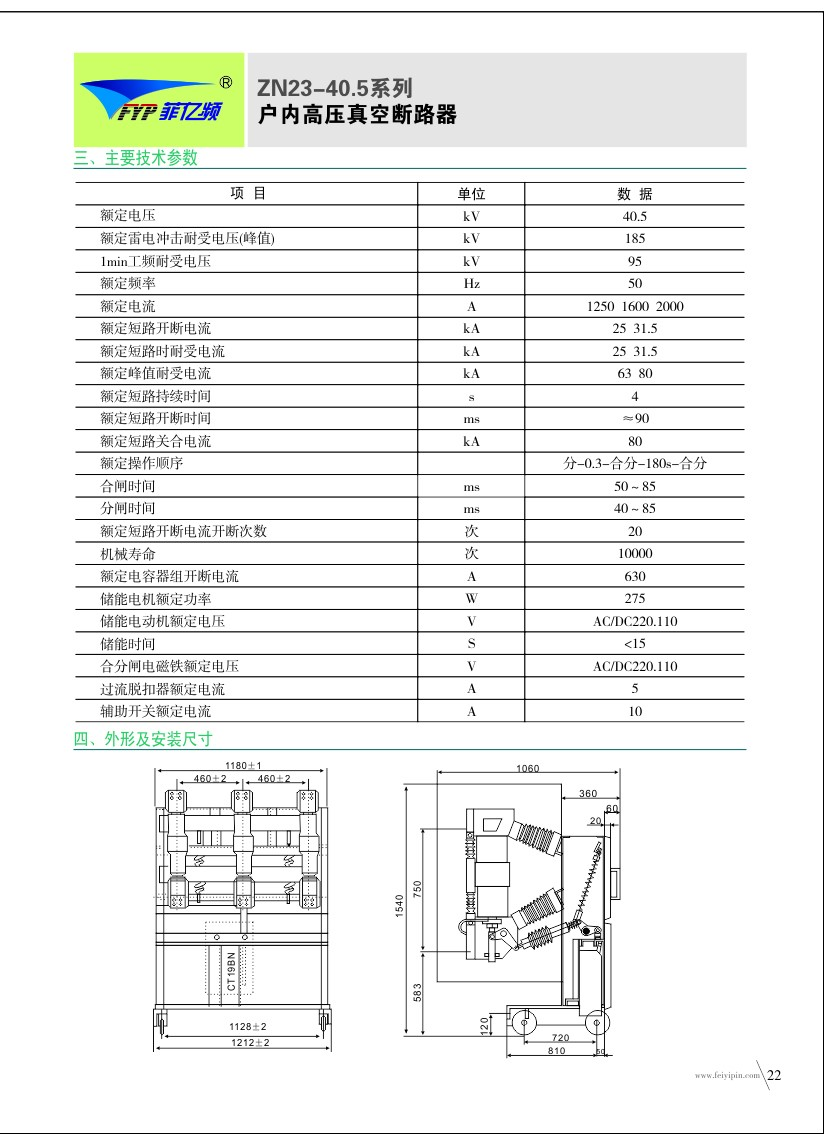 ZN23-40.5系列户内高压真空断路器|户内高压真空断路器-温州菲亿频智能电气有限公司