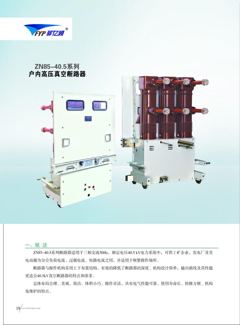 ZN85-40.5系列戶內高壓真空斷路器|戶內高壓真空斷路器-溫州菲億頻智能電氣有限公司