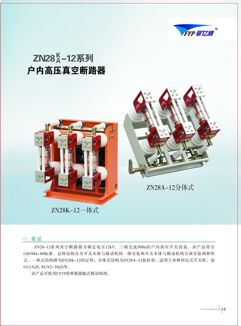ZN28KA-12系列户内高压真空断路器|户内真空断路器-温州菲亿频智能电气有限公司