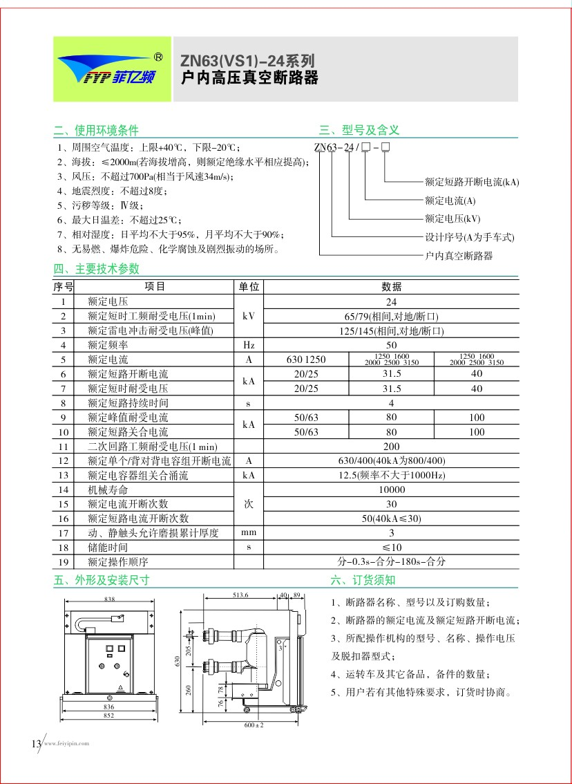 ZN63(VS1)-24kv系列户内高压真空断路器|户内高压真空断路器-www.533999.com