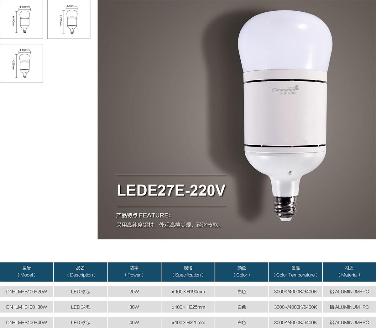 LEDE27E-220V-0.jpg