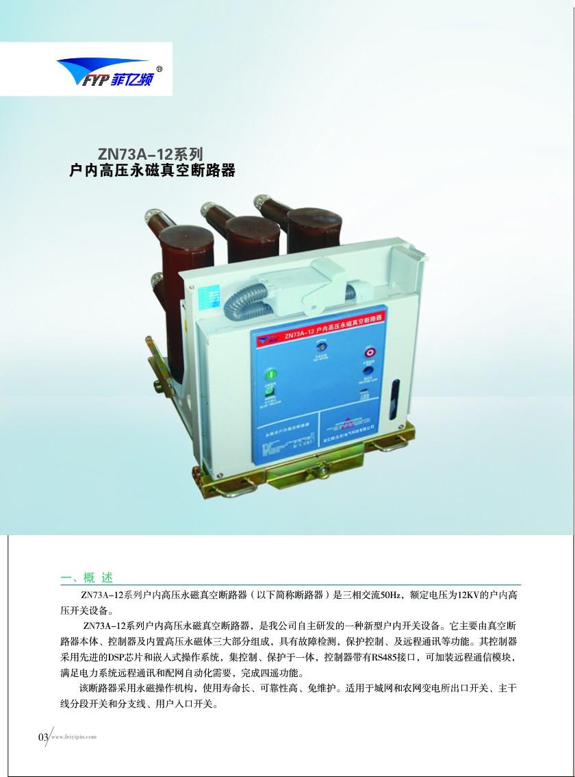 ZN73A-12系列户内高压永磁真空断路器|户内高压真空断路器-www.533999.com