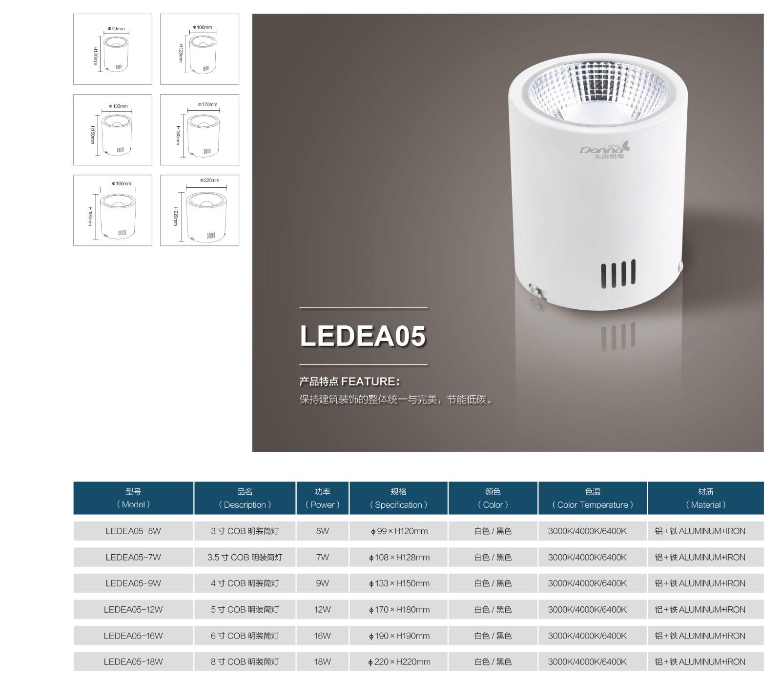 LEDEA05|明裝筒燈-佛山市南海區東南燈飾照明有限公司