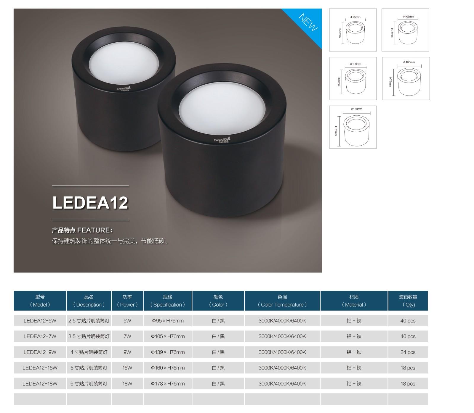 LEDEA10|明裝筒燈-佛山市南海區東南燈飾照明有限公司