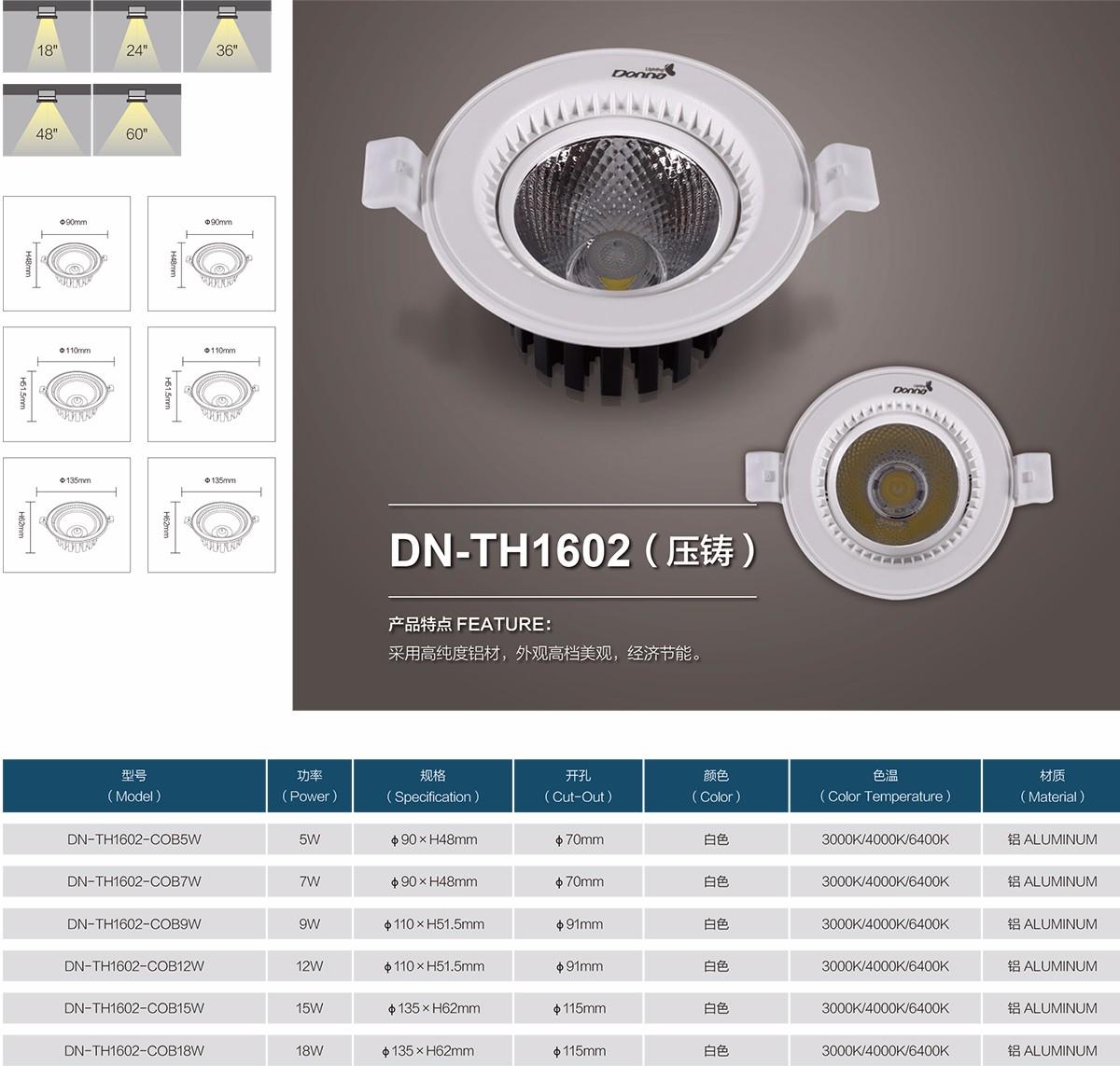 DN-TH1602|天花射灯-佛山市南海区东南灯饰照明有限公司