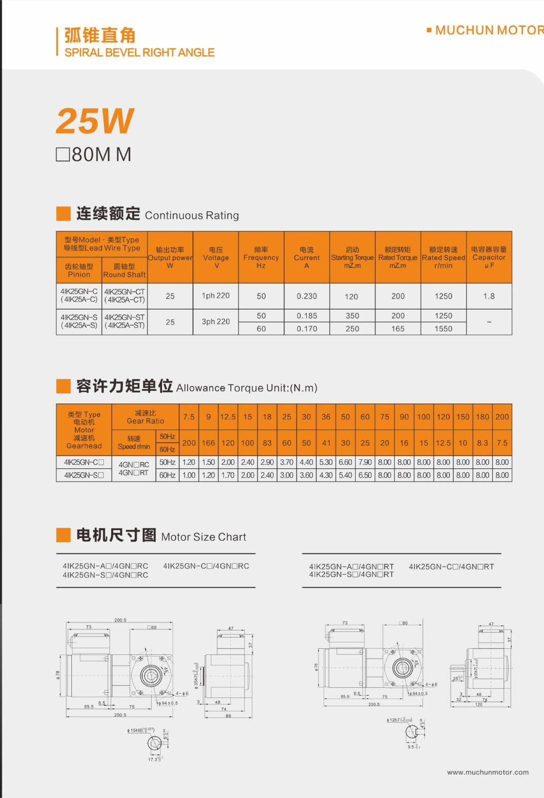微型直角電機25W-250W尺寸圖 技術資料-東莞市木春實業有限公司