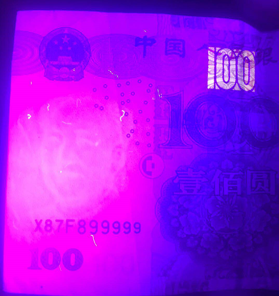 第五套人民币100元(水印错印) 古玩钱币-泉州鼎尚文化艺术品有限公司